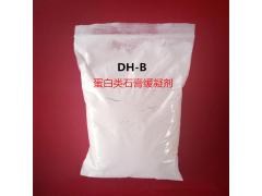 DH-B蛋白类石膏缓凝剂