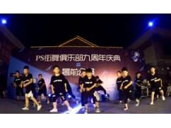 【广告片】PS街舞