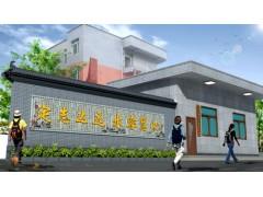 筠连县定水初级中学校