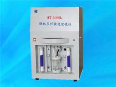 HT-3000L微机多样快速定硫仪