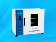 HT101系列数显鼓风干燥箱