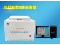 HT-6000微机单控或双控量热仪