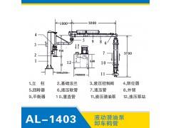 AL-1403液动潜油泵卸车鹤管