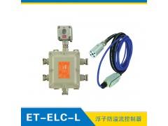 浮子防溢流控制器-ET-ELC-L