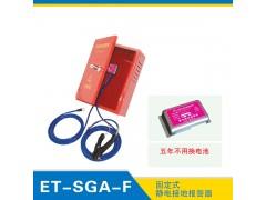 固定式静电接地报警器ET-SGA-F