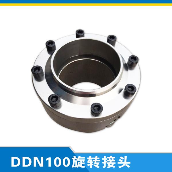DDN100旋转接头