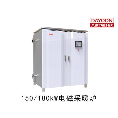 150kw.180kw电磁采暖炉