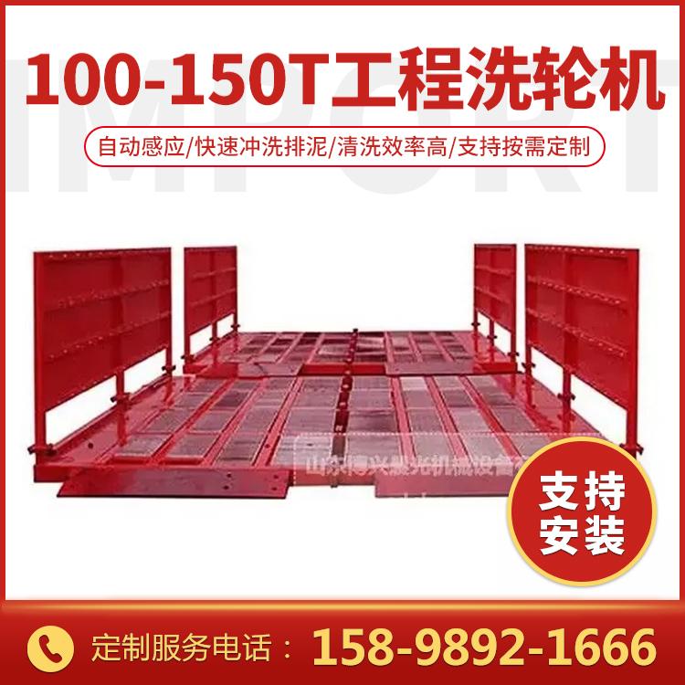 CG-100-150t工程洗轮机