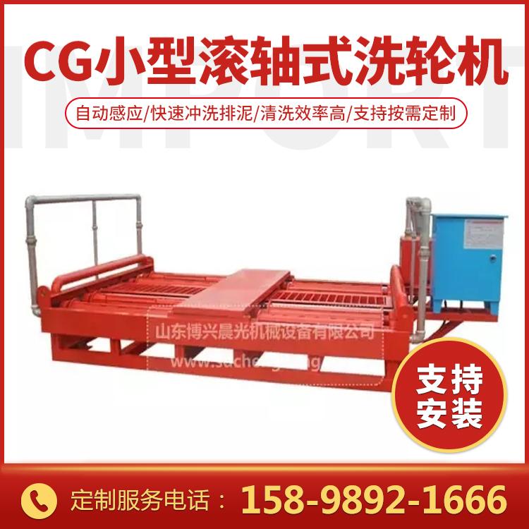 CG系列小型滚轴式洗轮机