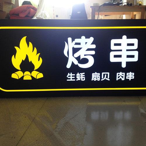 室内灯箱牌匾