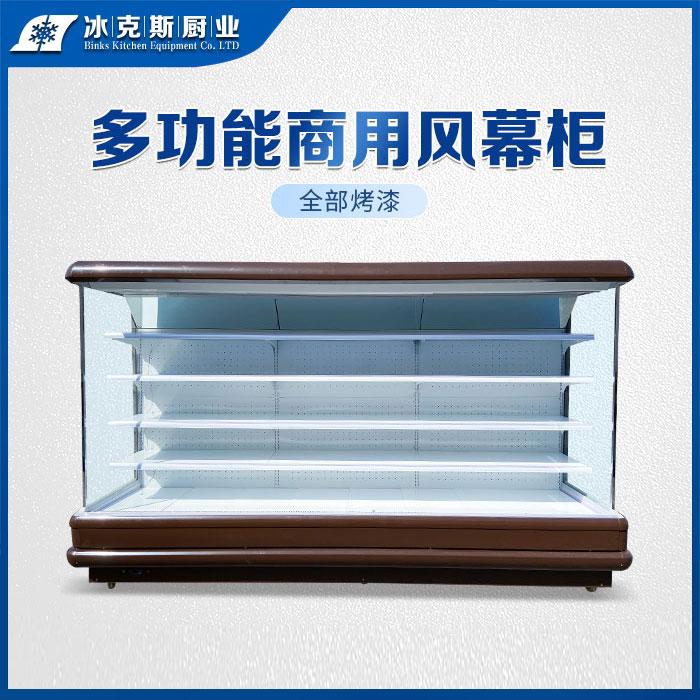 风幕柜冷藏柜