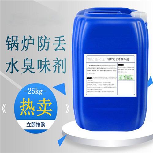 锅炉臭味剂   防丢水锅炉臭味剂大蒜液体臭味剂钢网供暖防丢水药剂