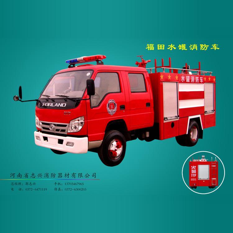 乡镇消防车
