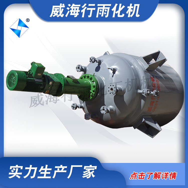 磁力反应釜