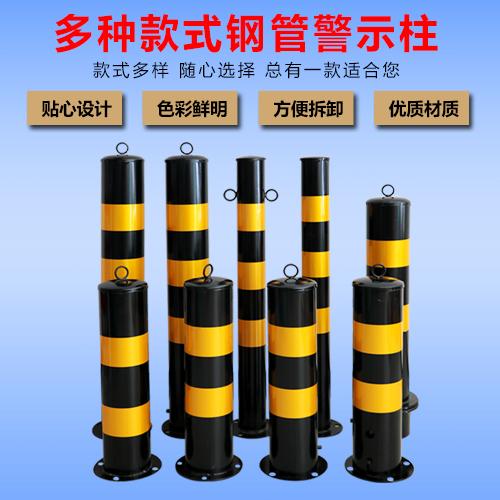 钢管警示柱