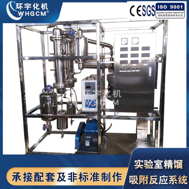 实验室精馏吸附反应系统