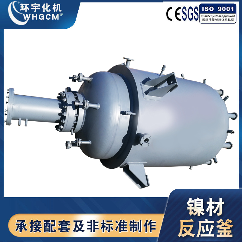 2000L镍材反应釜