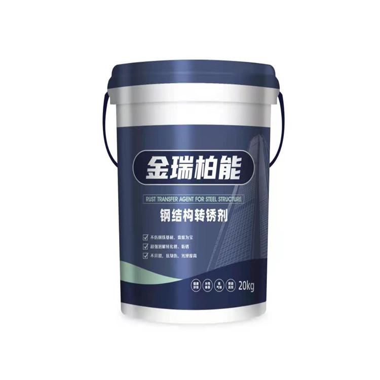 钢结构转锈剂