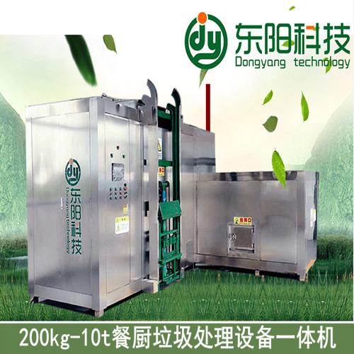 200kg-10t餐厨垃圾处理设备一体机